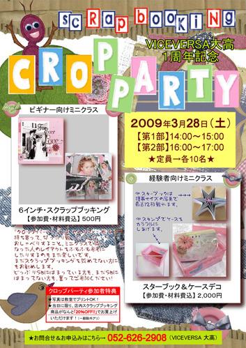2009/03(クロップパーティー)