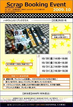 2009/10(上小田井特別イベント)